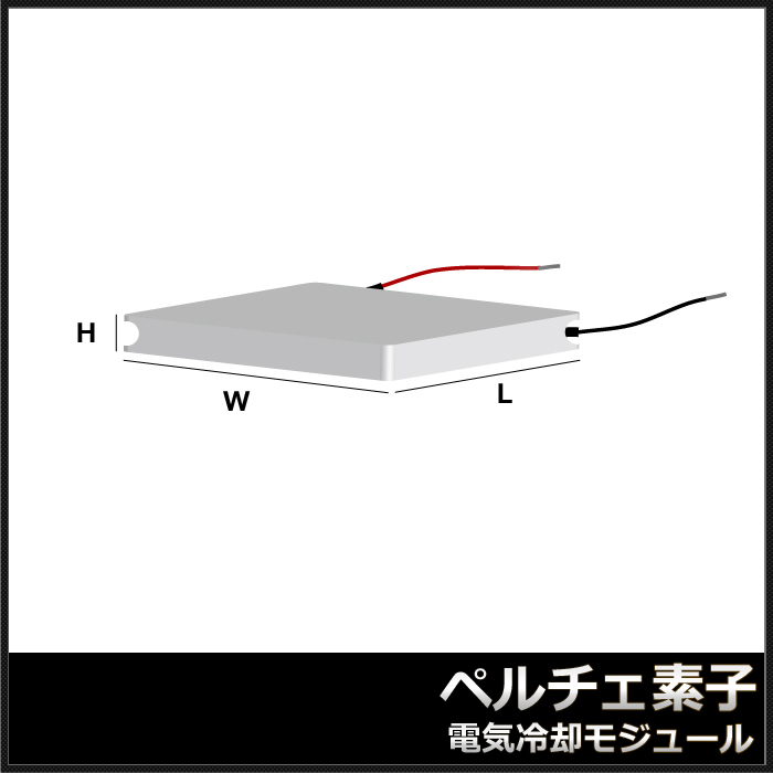 Kaito7305(1個) ペルチェ素子 TEC1-07104 (23x23) 4A