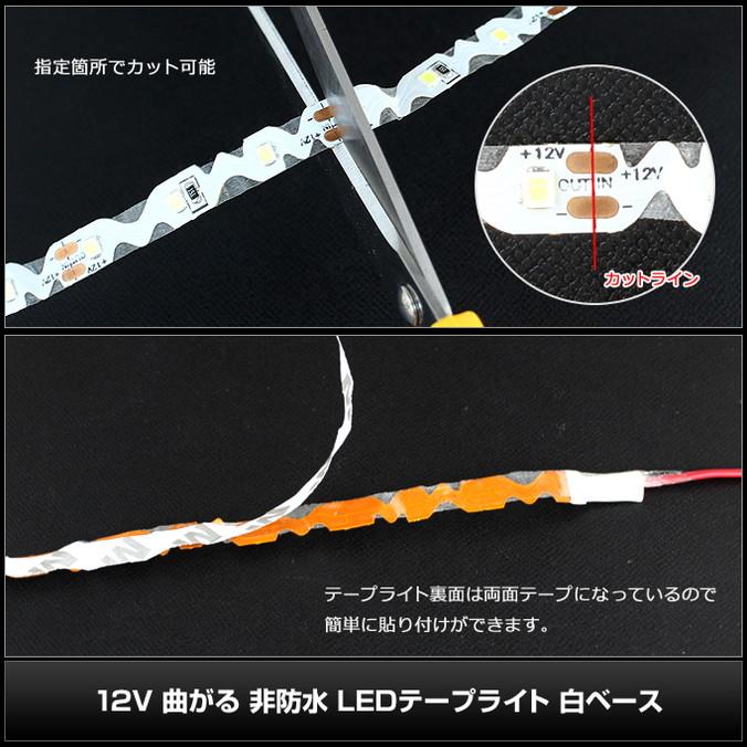 【1本】12V 曲がる 非防水 LEDテープライト 200cm(両端子ケーブル1.2m)白ベース