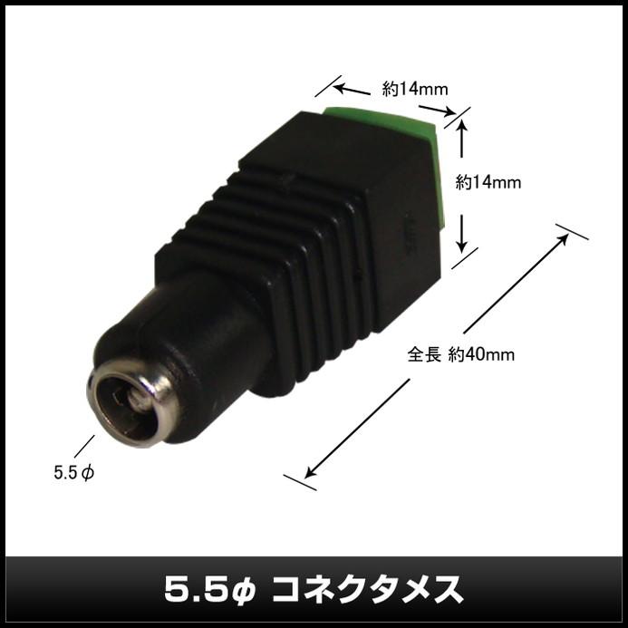 Kaito7408(1000セット) 5.5-2.1φコネクタ オス・メスセット(ドライバー式)