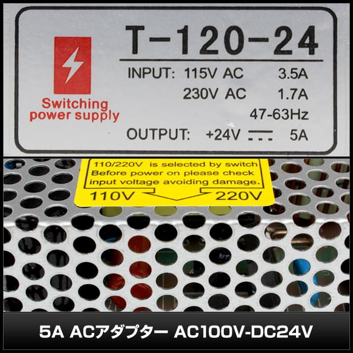 Kaito6781(1個) ACアダプタ 5A AC100V-DC24V メタル製