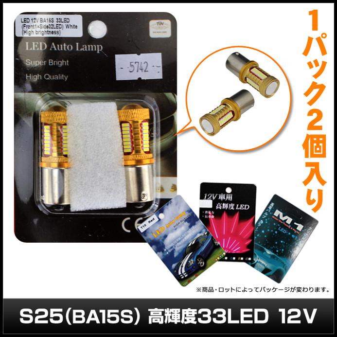 Kaito5742(10個) 33LED 12V BA15S 白色 (高輝度)