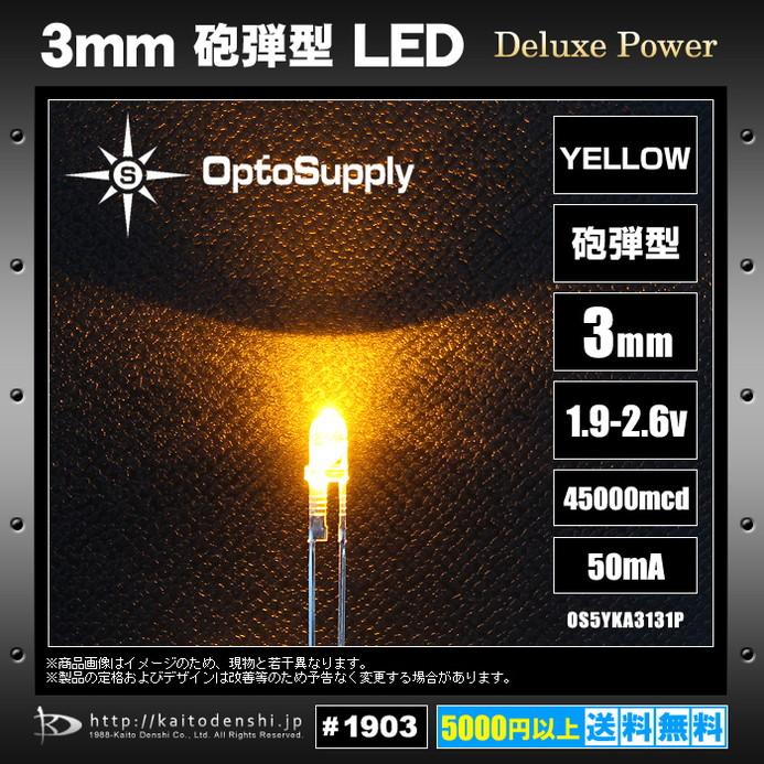 Kaito1903(100個) LED 砲弾型 3mm Yellow OptoSupply Deluxe Power 45000mcd 70mA [OS5YKA3131P]