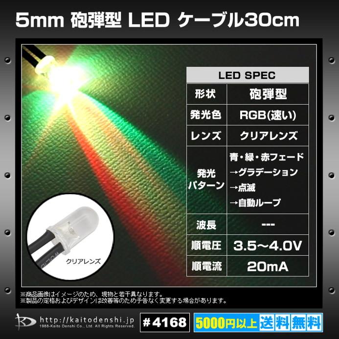 4168(500個) LED 5mm 砲弾型 RGB (速い) ケーブル30cm