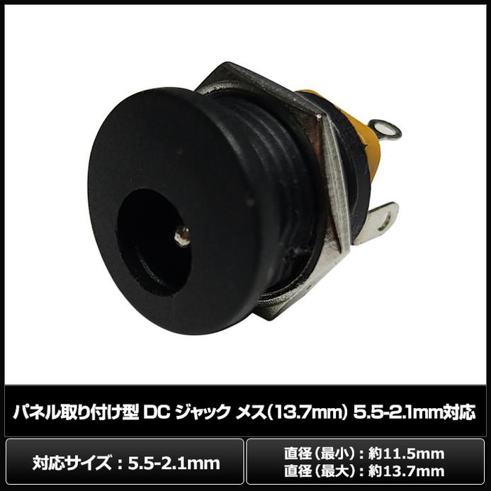 8996(1個) パネル取り付け型 DCジャック メス(13.7mm) 5.5-2.1mm対応