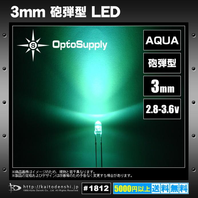 Kaito1812(20個) LED 砲弾型 3mm AQUA OptoSupply OSC44L3131A