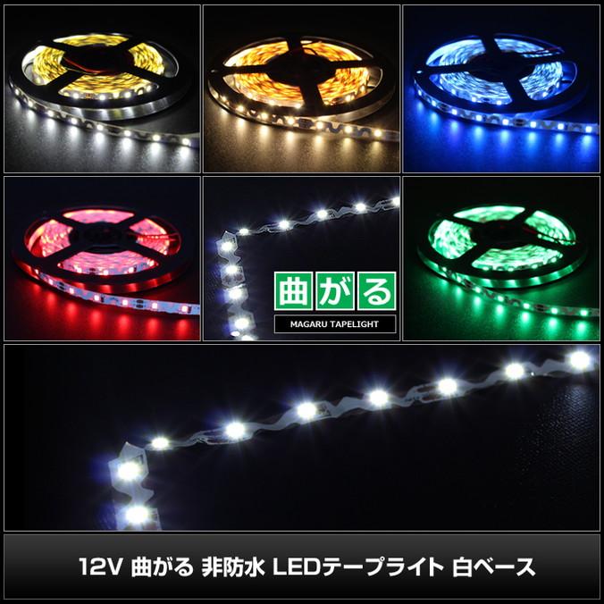 【10本】12V 曲がる 非防水 LEDテープライト 200cm(両端子ケーブル1.2m)白ベース