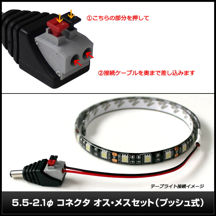 Kaito7409(1セット) 5.5-2.1φコネクタ オス・メスセット(プッシュ式) ND2P-M/ND2P-M
