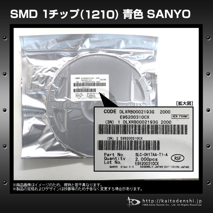 Kaito3759[2000個] 1CHIP (1210) 青色 (SLC-0H17AA-T1) SANYO SMD チップLED