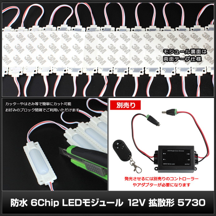 Kaito8620(20連×5set) 防水 6Chip LEDモジュール 12V 白色 拡散形 5730