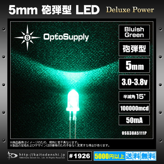 Kaito1926(1000個) LED 砲弾型 5mm Bluish Green OptoSupply Deluxe Power 100000mcd 50mA 15deg [OSG38A5111P]