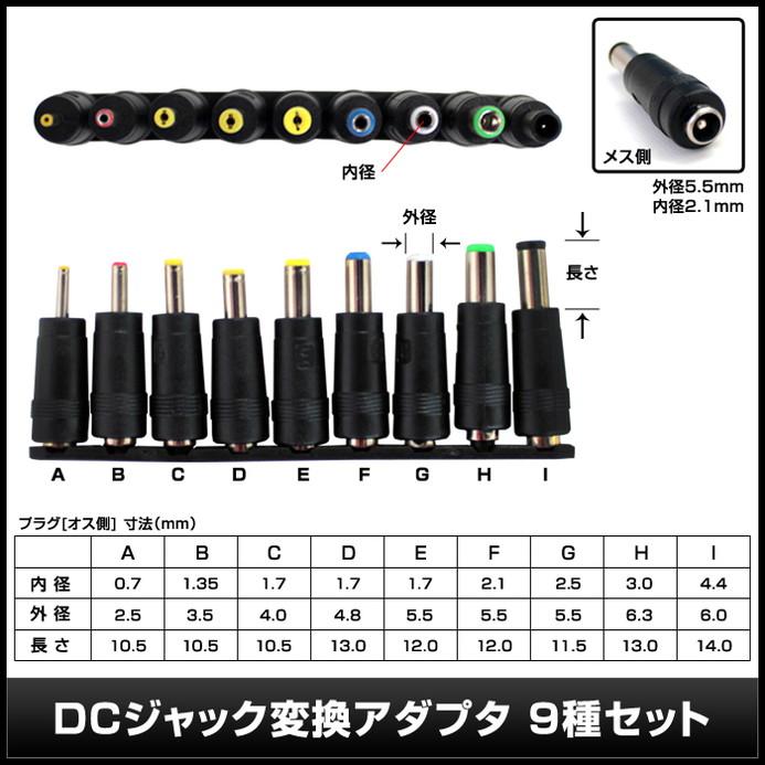 7175[1個] シガープラグ オス 5.5-2.1mm対応 オスコネクタ付き + DCジャック変換アダプタ 9種セット
