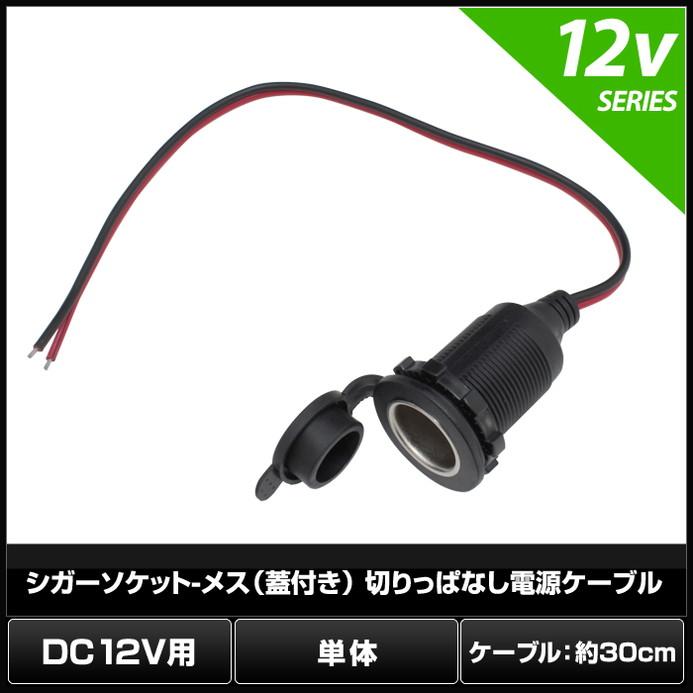 7294(1個) シガーソケット-メス(蓋付き) 切りっぱなし電源ケーブル 12V用 (30cm)