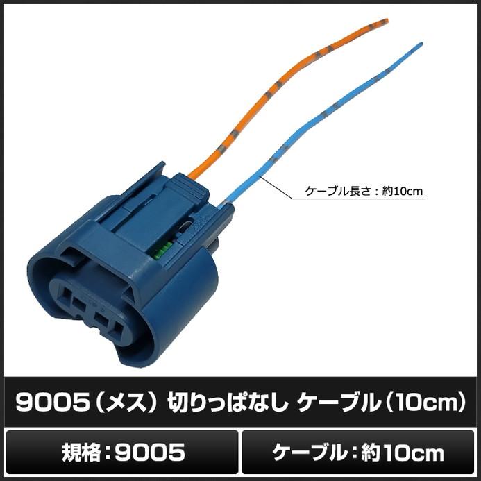 5439(1個) 9005 (メス) 切りっぱなし ケーブル 10cm