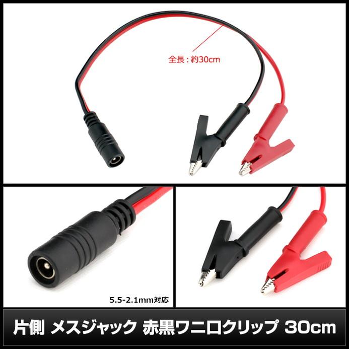 0954(1セット) ACアダプター 5V/3A (MKD-0503000VFDD) AC100V〜240V + 片側 メスジャック (5.5-2.1mm) 赤黒 わに口クリップセット (プッシュ式メスコネクタ付) PSE/RoHS対応 安心の1年保証