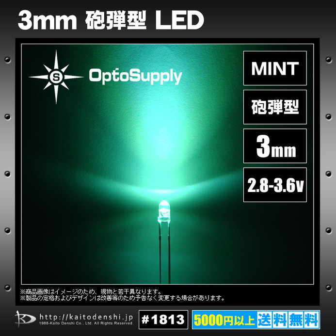 Kaito1813(20個) LED 砲弾型 3mm MINT OptoSupply OSC54L3131A
