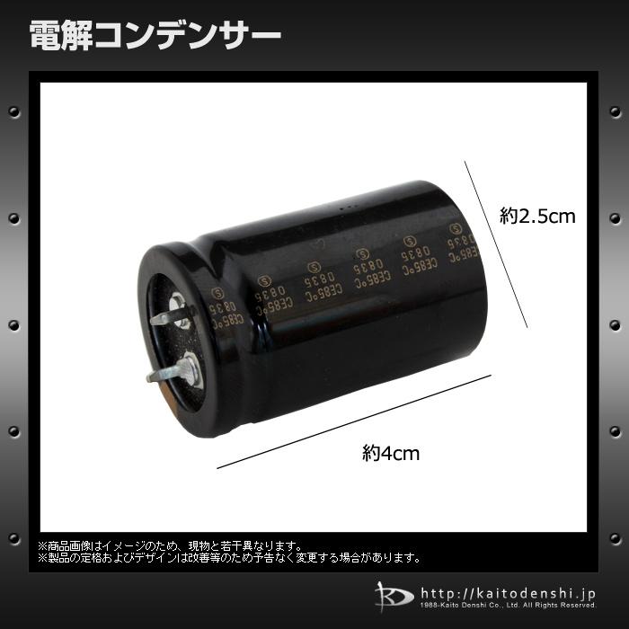 Kaito7239(10個) 電解コンデンサー オーディオ用 35V 8200uF [ELNA]