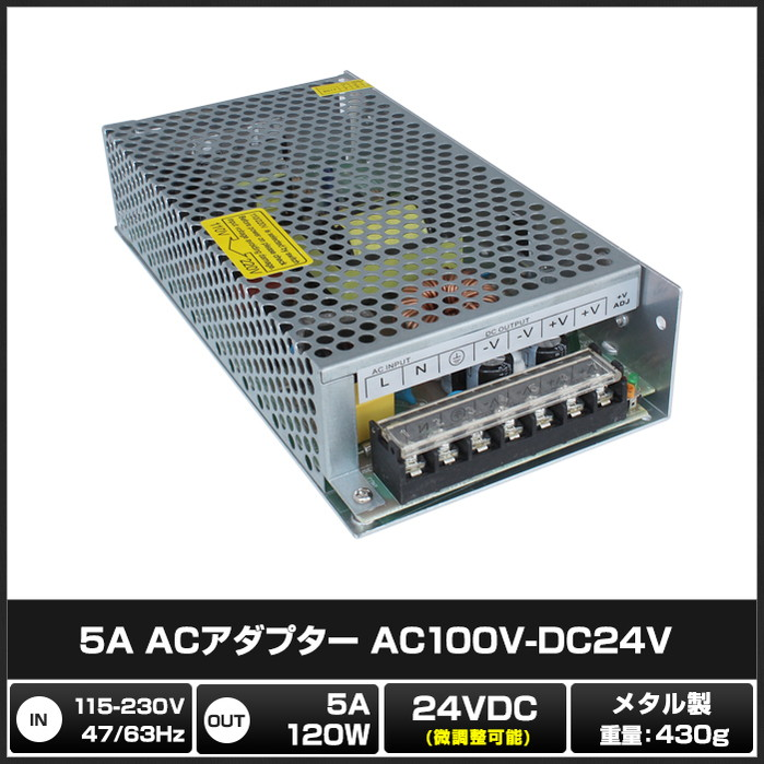 Kaito6781(100個) ACアダプタ 5A AC100V-DC24V メタル製