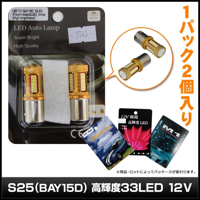 Kaito5743(2個) 33LED 12V BAY15D 白色 (高輝度)