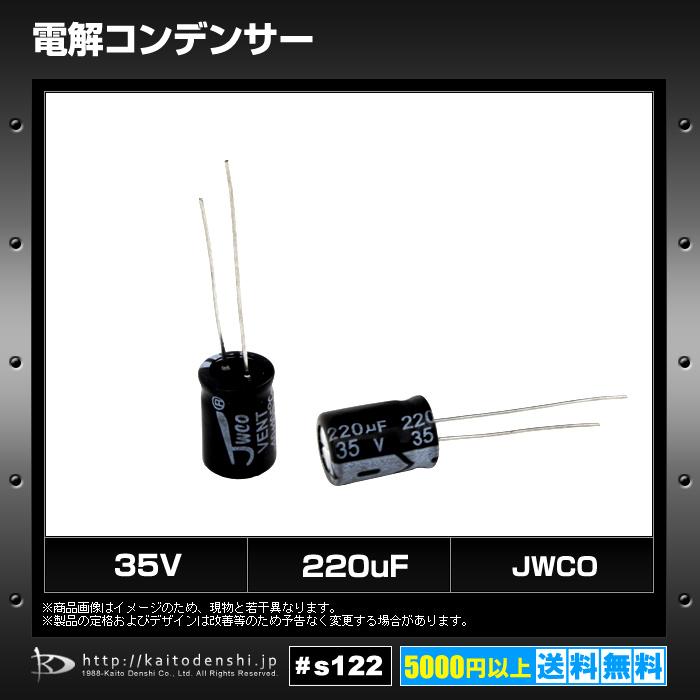 [s122] 電解コンデンサー 35V 220uF 8x12  [JWCO] (100個)