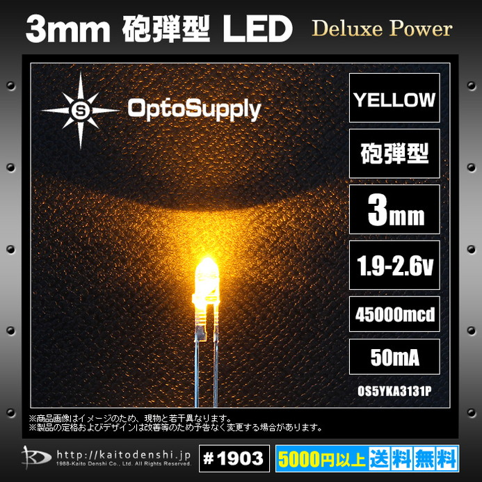 Kaito1903(10個) LED 砲弾型 3mm Yellow OptoSupply Deluxe Power 45000mcd 70mA [OS5YKA3131P]