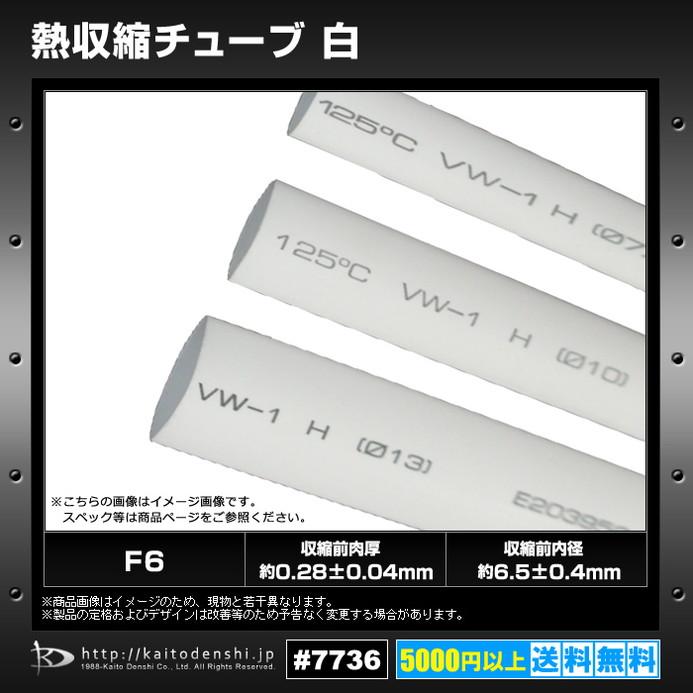 Kaito7736(1m) 熱収縮チューブ F6 白