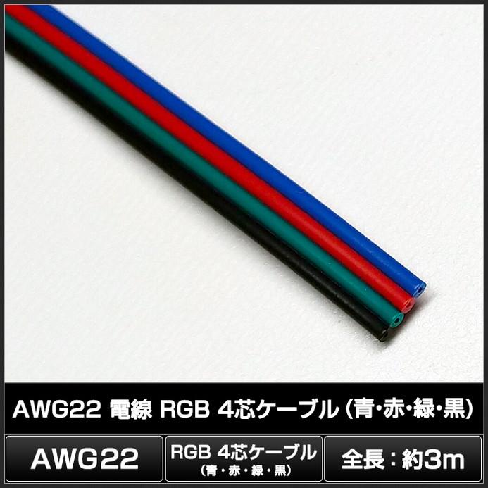 6172(1本) AWG22 電線 [3m] RGB 4芯ケーブル (青・赤・緑・黒)