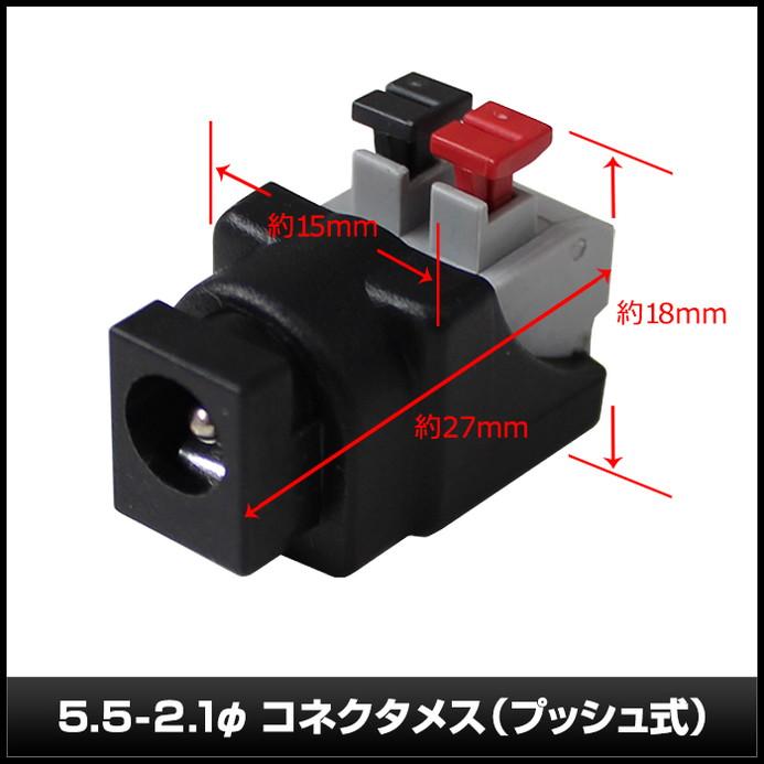 0999(1セット) ACアダプター 5V/2.5A (MKC-0502500VFDD) AC100V〜240V + 片側 メスジャック (5.5-2.1mm) 赤黒 わに口クリップセット (プッシュ式メスコネクタ付) PSE/RoHS対応 安心の1年保証