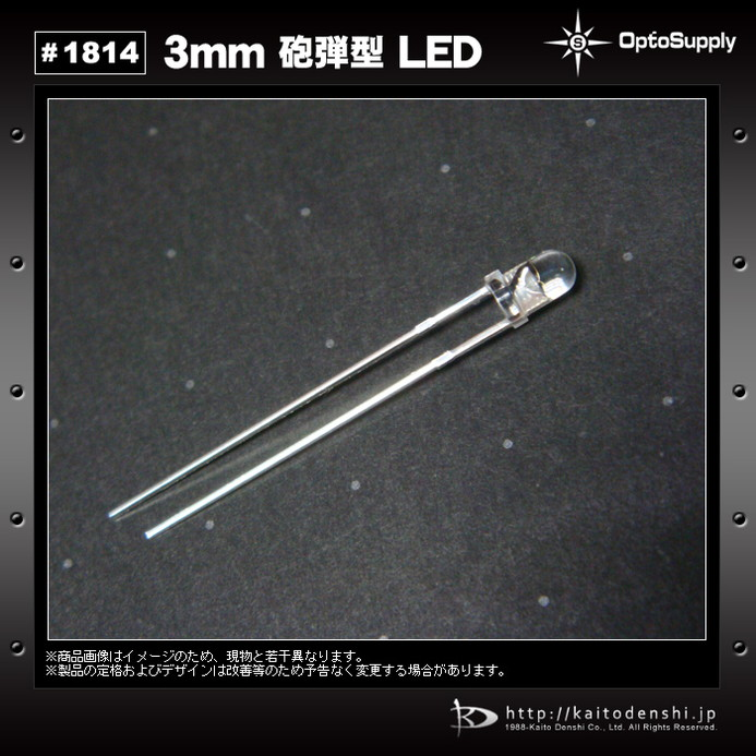 Kaito1814(20個) LED 砲弾型 3mm LIME OptoSupply OSC64L3131A
