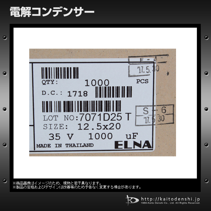 Kaito7240(1個) 電解コンデンサー 35V 1000uF 13×20 [ELNA]