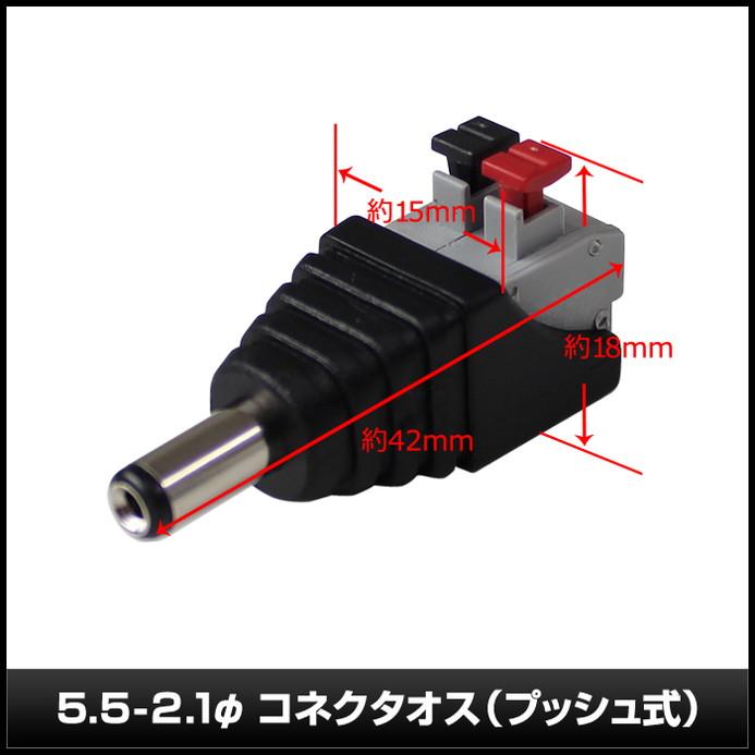 Kaito7409(10セット) 5.5-2.1φコネクタ オス・メスセット(プッシュ式) ND2P-M/ND2P-M