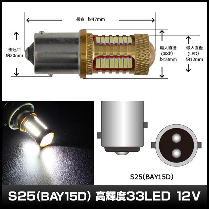 Kaito5743(10個) 33LED 12V BAY15D 白色 (高輝度)