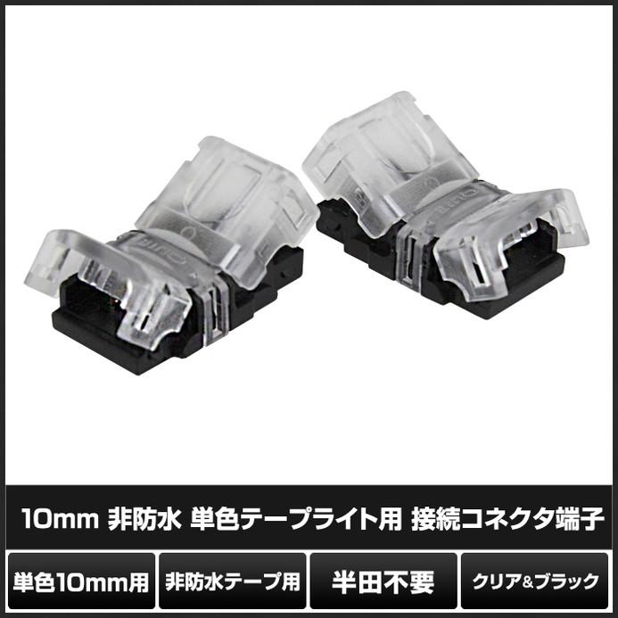 Kaito5581(5個) 10mm 非防水 単色テープライト用 接続コネクタ端子 [クリア&ブラック] 単体(半田不要)