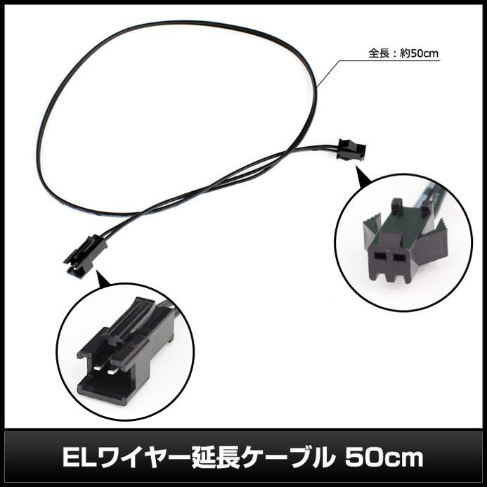 [50cm] ELワイヤー延長ケーブル【7509】