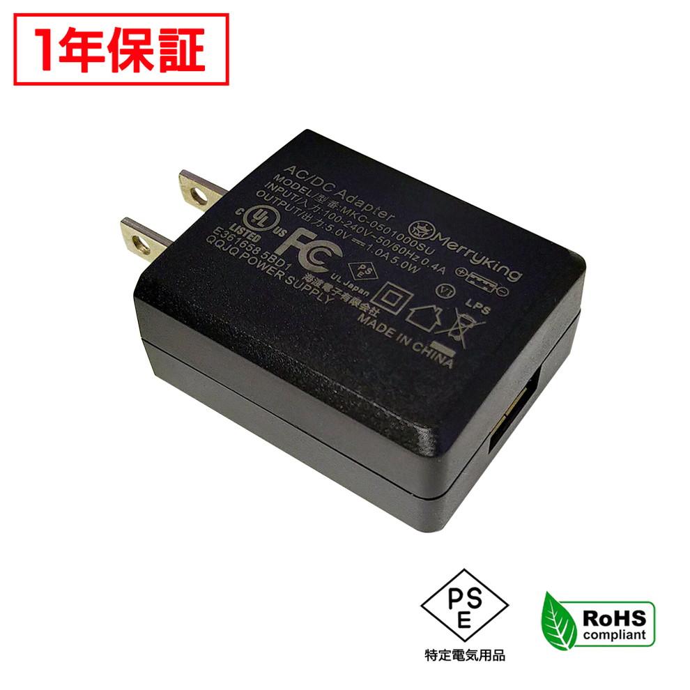 6723(1個) ACアダプター 5V/1A [USB] (MKC-0501000SU) AC100V〜240V Merryking PSE/RoHS対応 安心の1年保証