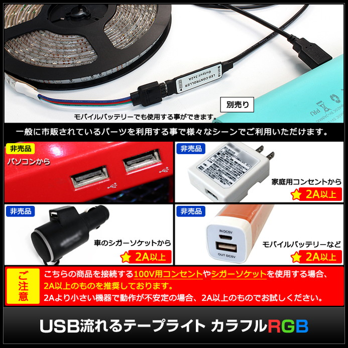 Kaito7963(1本) USB 流れる LED防水テープライト200cm RGB/カラフル[3528 SMD] 24キーリモコン型 白ベース DC5V