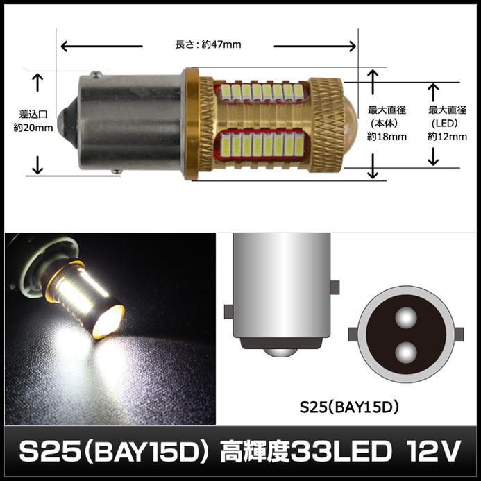 Kaito5743(100個) 33LED 12V BAY15D 白色 (高輝度)