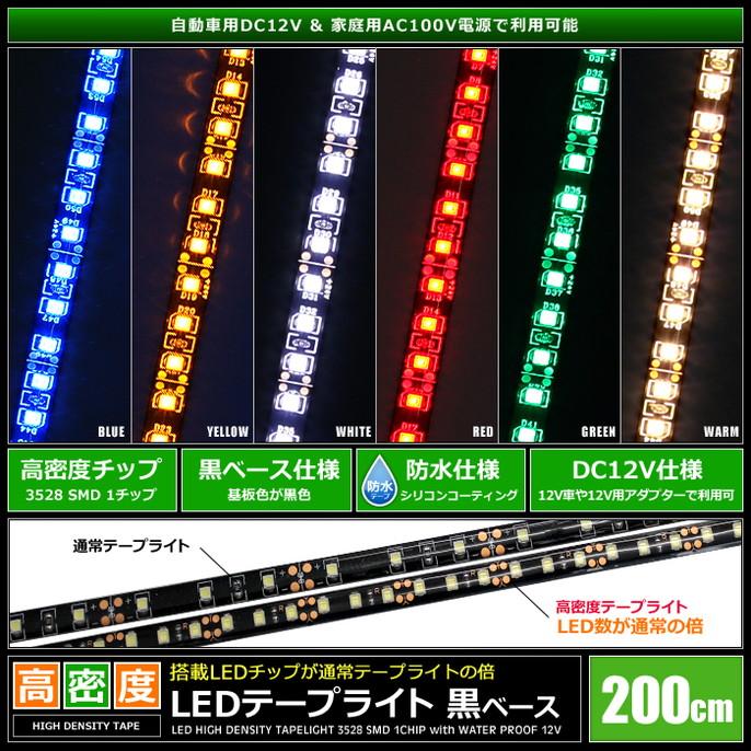 [200cm×1本] 高密度(120LED/1M) 12V LEDテープライト 防水 黒ベース