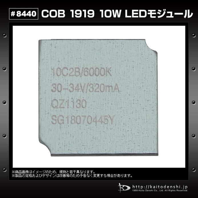 8440(1個) COB 1919 10W LEDモジュール 白色 30-34V 320mA 6000-6500K 110-120lm 80Ra