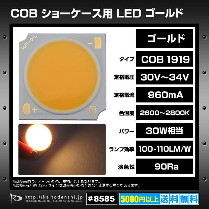 8585(1個) COB ショーケース用 LED (ゴールド) 1919 (30W) 2600-2800K 100-110LM/W 30-34V 960mA 90Ra