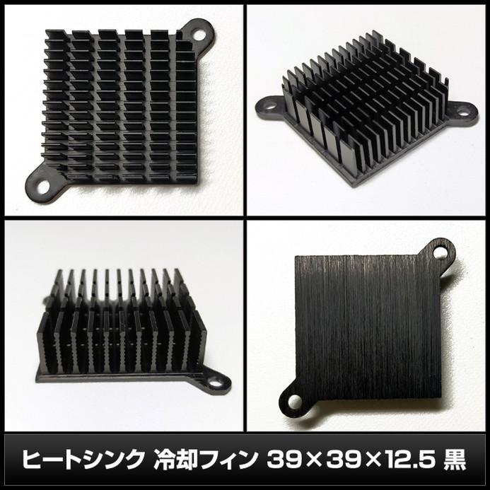 8073(1個) ヒートシンク 冷却フィン 39×39×12.5 黒