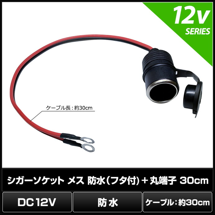 6019(100個) シガーソケット メス(フタ付) 12V+丸端子 30cm