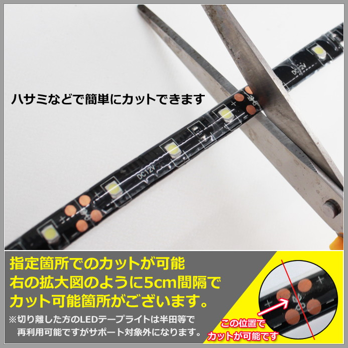 [25cm×2本] 超安12V 防水 LEDテープライト 1チップ 25cm [黒ベース | ケーブル12cm]