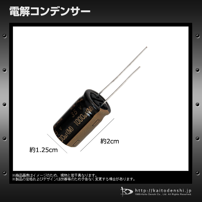 Kaito7240(50個) 電解コンデンサー 35V 1000uF 13×20 [ELNA]