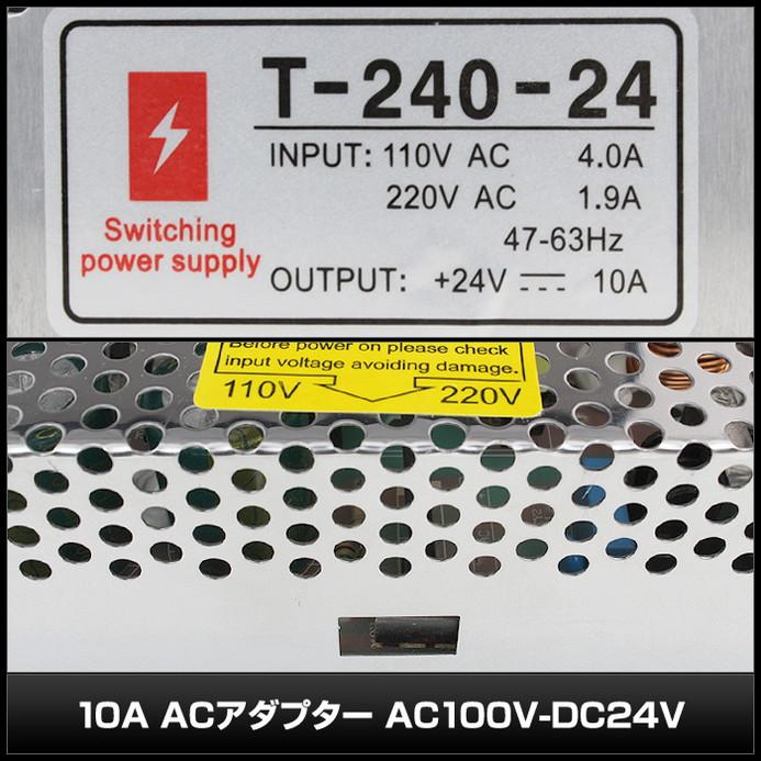 Kaito6783(10個) ACアダプタ 10A AC100V-DC24V メタル製