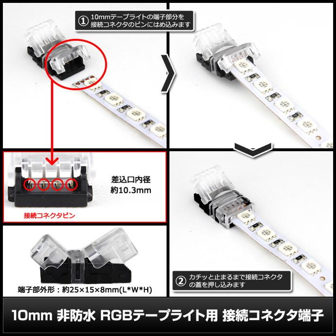Kaito5582(5個) 10mm 非防水 RGBテープライト用 接続コネクタ端子 [クリア&ブラック] 単体(半田不要)