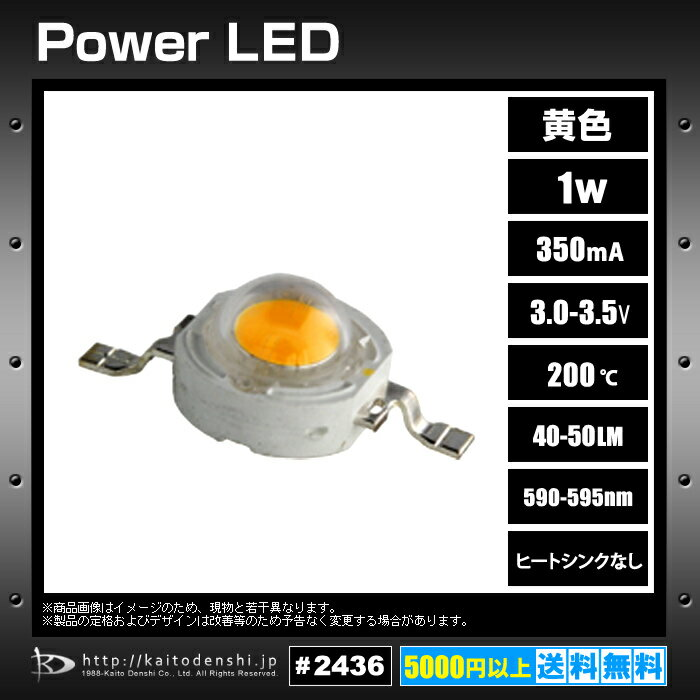 Kaito2436(500個) パワーLED 1W 黄色(KD-JP1W-Y)