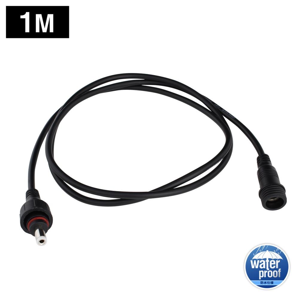 6852(1個) 防水/IP65 DCコネクタケーブル (5.5-2.1mm対応) 延長ケーブル 1m (LEDテープライト用電源コード/Webカメラ/ネットワークカメラ/防犯カメラ 対応)