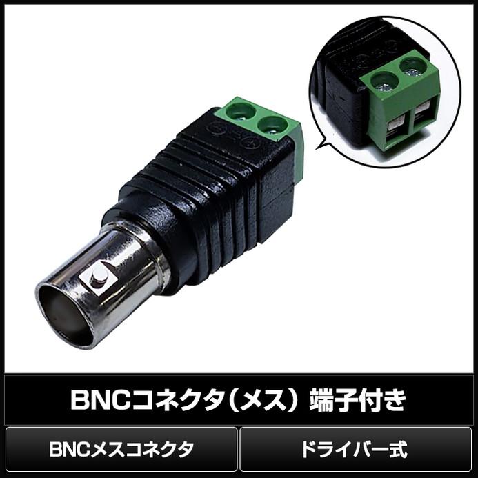 0414(2個) BNCコネクタ(メス) 端子付き