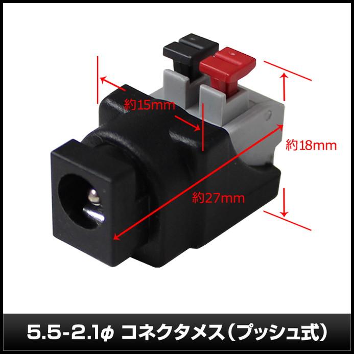 0979(1セット) ACアダプター 12V/1.25A (MKC-1201250VFDD) AC100V〜240V + 片側 メスジャック (5.5-2.1mm) 赤黒 わに口クリップセット (プッシュ式メスコネクタ付) PSE/RoHS対応 安心の1年保証