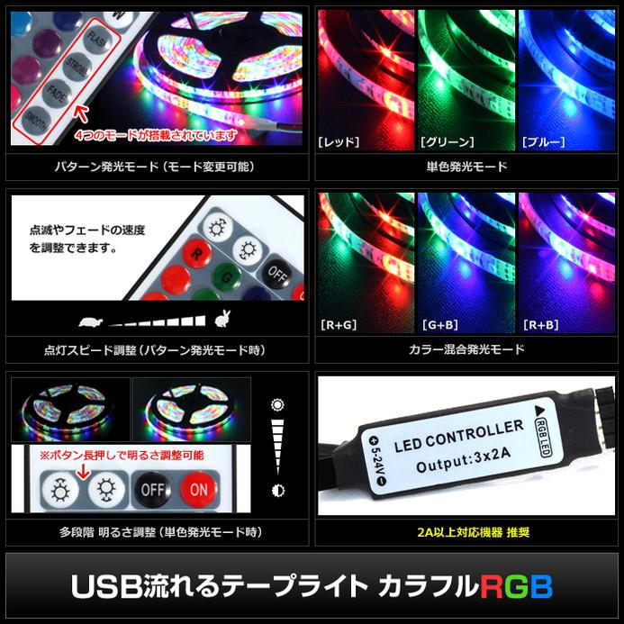 Kaito7965(1本) USB 流れる LED防水テープライト300cm RGB/カラフル[3528 SMD] 24キーリモコン型 白ベース DC5V